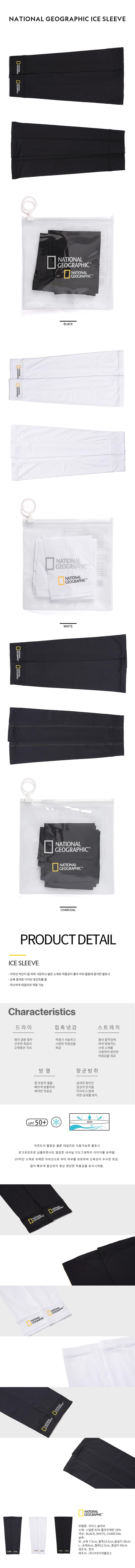 내셔널지오그래픽(NATIONALGEOGRAPHIC) 내셔널지오그래픽 쿨토시 N192UGL010 아이스 슬리브