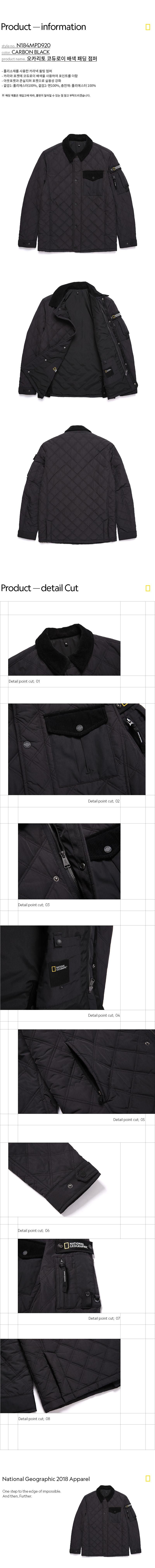 내셔널지오그래픽(NATIONALGEOGRAPHIC) N184MPD920 오카리토 코듀로이 배색 패딩 점퍼 CARBON BLACK