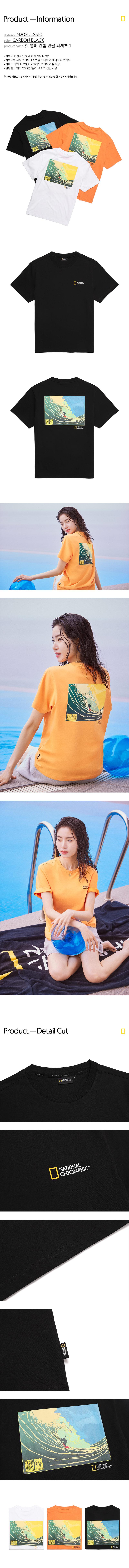 내셔널지오그래픽(NATIONALGEOGRAPHIC) 내셔널지오그래픽 N202UTS510 핫 썸머 컨셉 티셔츠 1 CARBON BLACK