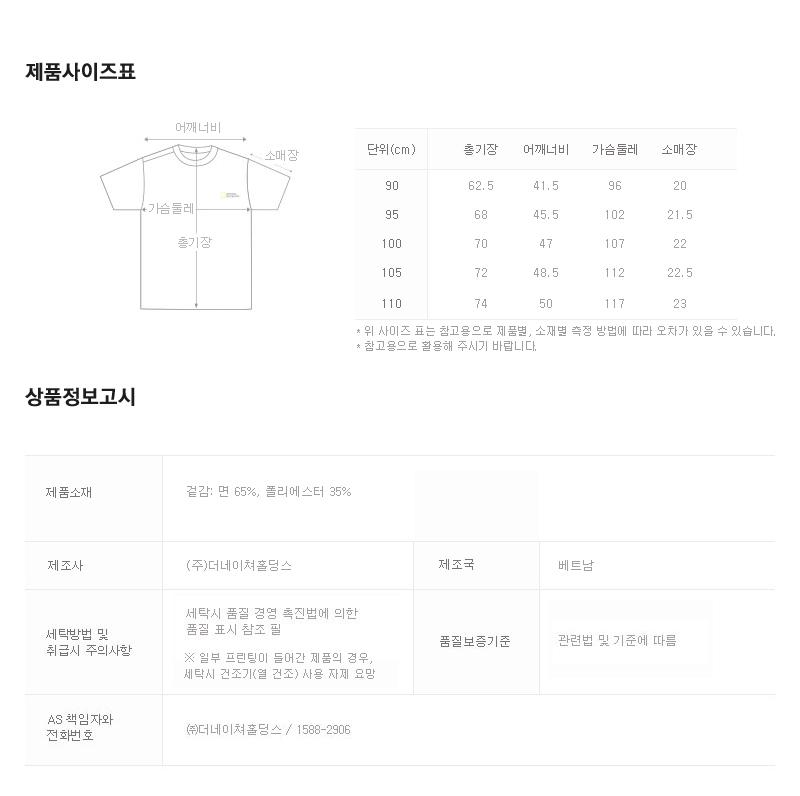 내셔널지오그래픽(NATIONALGEOGRAPHIC) 내셔널지오그래픽 N202UTS550 핫 썸머 컨셉 티셔츠 6 CARBON BLACK