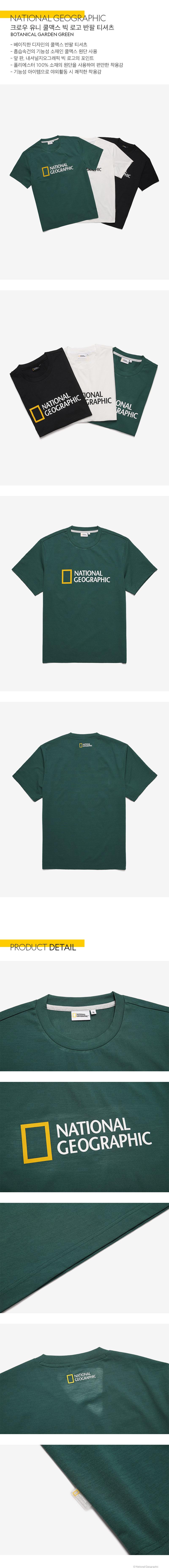 내셔널지오그래픽(NATIONALGEOGRAPHIC) N212UTS670 크로우 유니 쿨맥스 빅 로고 반팔 티셔츠 BOTANICAL GARDEN GREEN