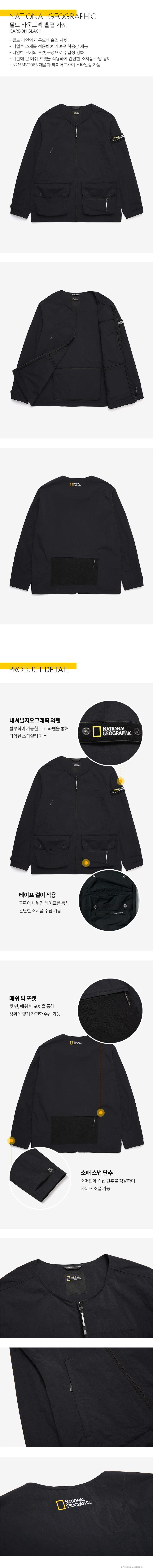 내셔널지오그래픽(NATIONALGEOGRAPHIC) N215MJP013 필드 라운드넥 홑겹 자켓 CARBON BLACK