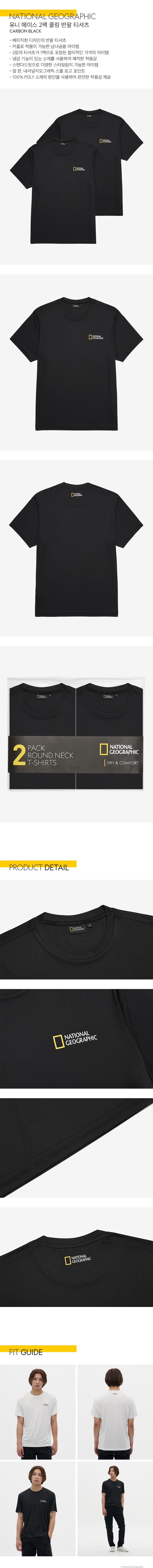 내셔널지오그래픽(NATIONALGEOGRAPHIC) N215UPA910 유니 메이스 2PACK 쿨링 반팔 티셔츠 CARBON BLACK