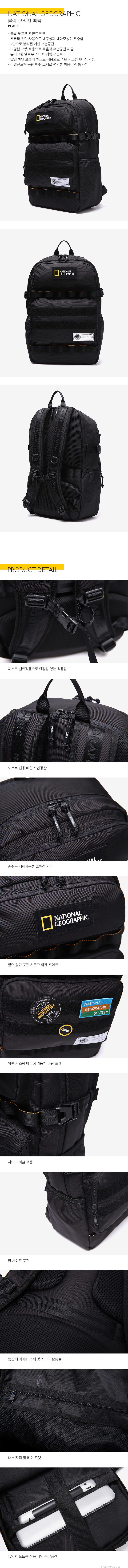 내셔널지오그래픽(NATIONALGEOGRAPHIC) 가방 N211ABG080 블럭 오리진 백팩 BLACK