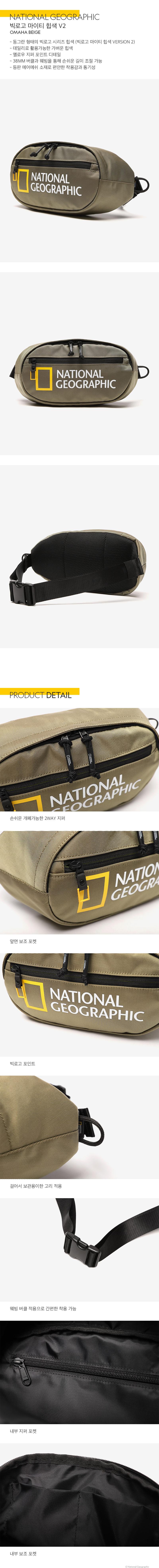 내셔널지오그래픽(NATIONALGEOGRAPHIC) N211AHI020 빅로고 마이티 힙색 V2 OMAHA BEIGE